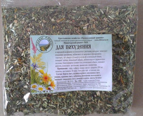 Какой чай на травах можно купить в аптеке для похудения кофемашины nespresso где купить в москве