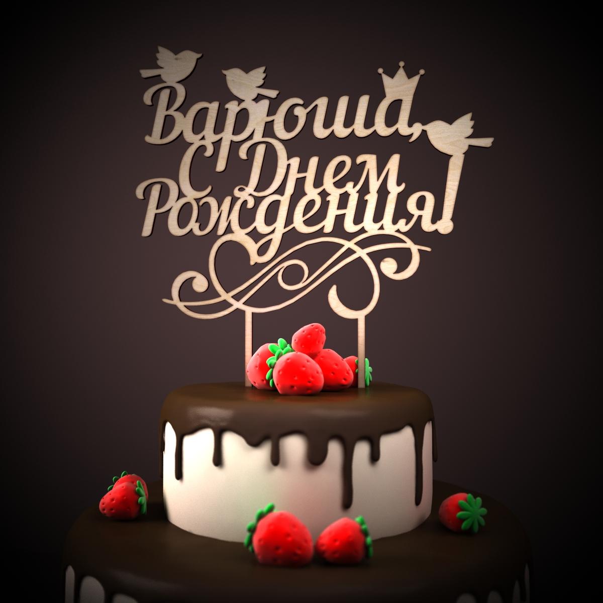 Поздравление ваньке на день рождения