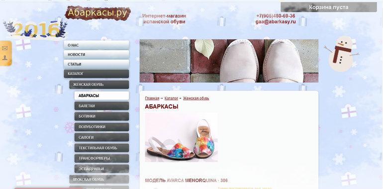 www.abarkasy.ru