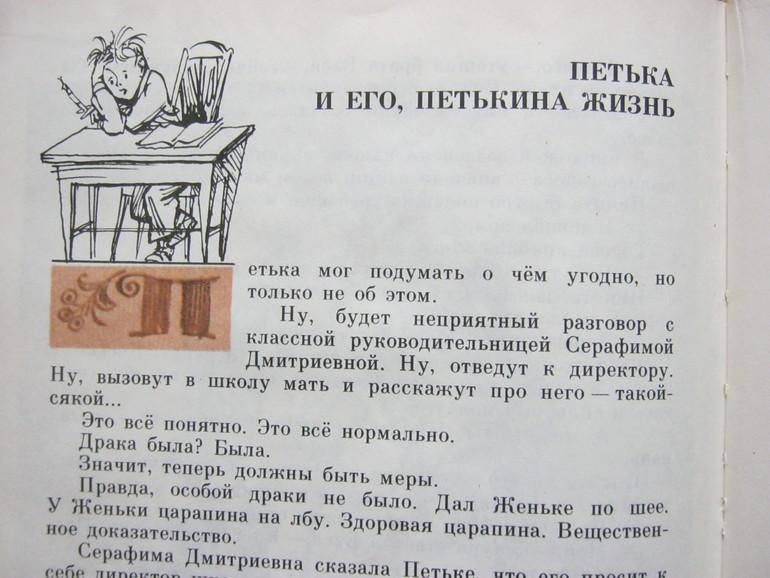 коршунов петька и его петькина жизнь читать