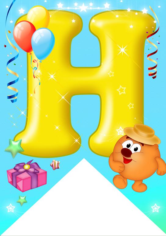 Красивые буквы для оформления поздравления с днем рождения, для поздравления формат