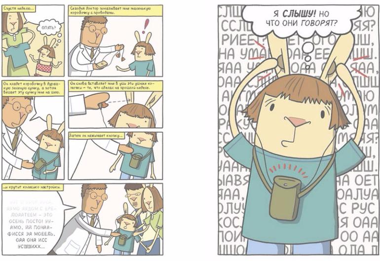 Дырка слуховом походе