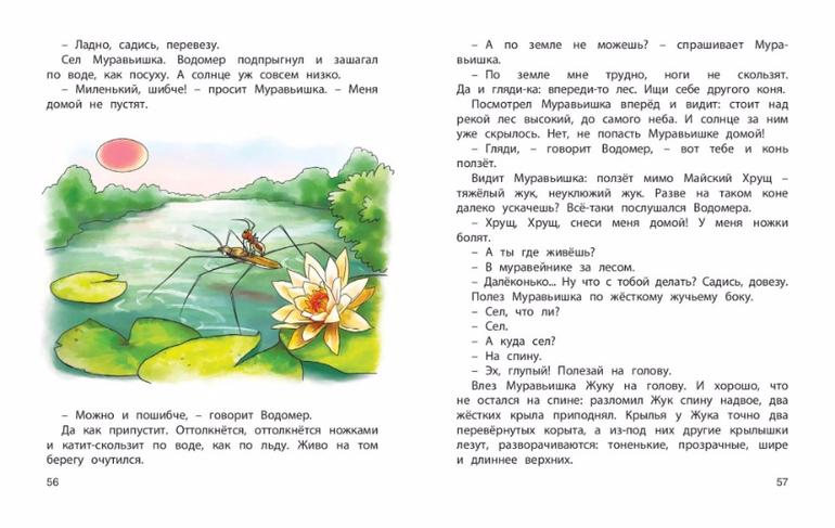 О монстер хай читать на русском языке