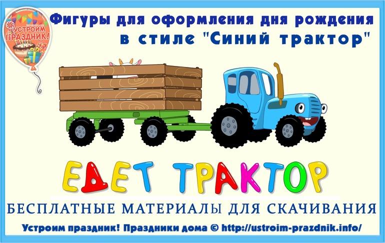 Скачать трактор том на русском языке все серии через торрент | peatix.