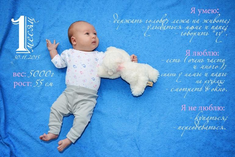 Поздравления на 1 месяц сыночку от родителей