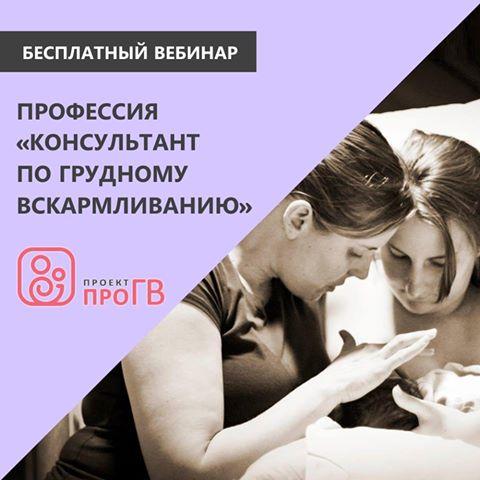 консультант по гв красноярск отзывы паранормальных явлений