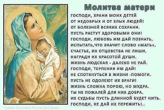 дочь болеет какую молитву надо читать когда знаете