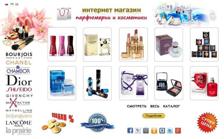 купить болгарская косметика оптом спб