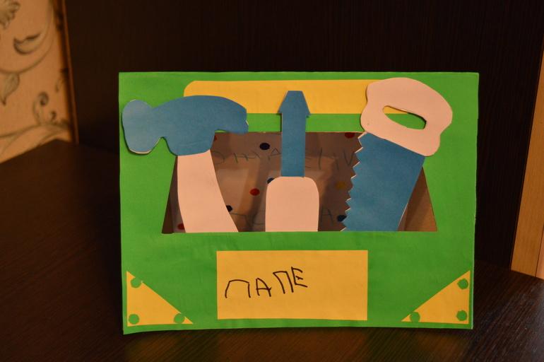 Подарок для папы от сына своими руками открытка