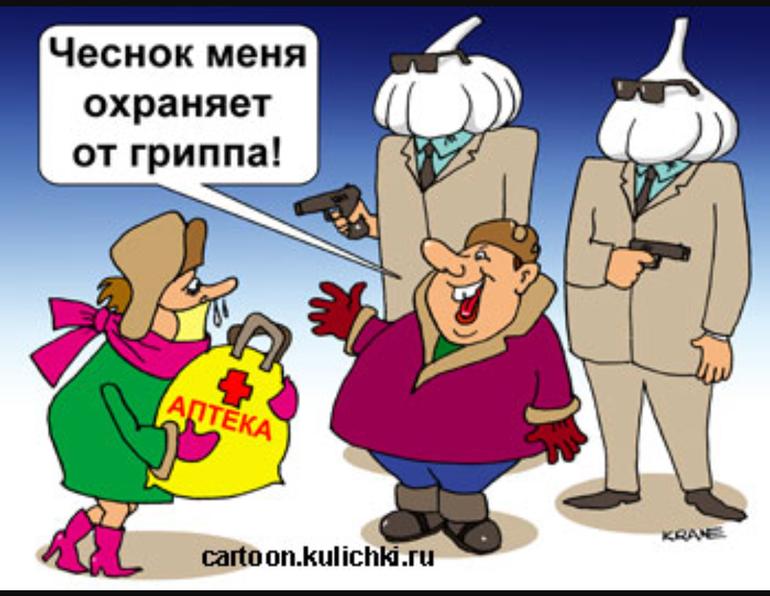 Прикольные картинки гриппа