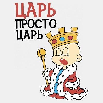 Судья самые, смешные картинки просто царь