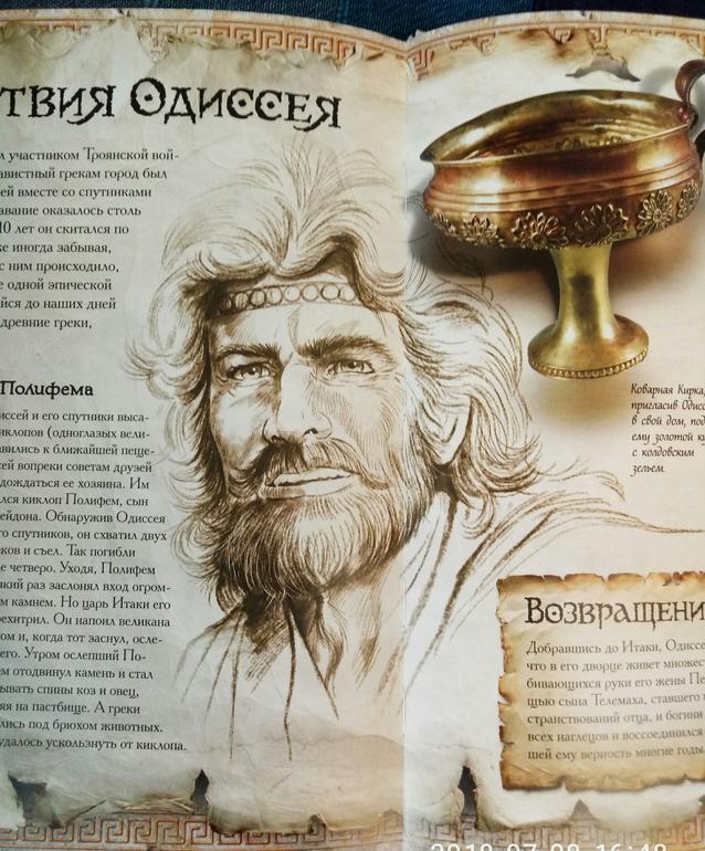 Древнегреческий миф о дюфастоне