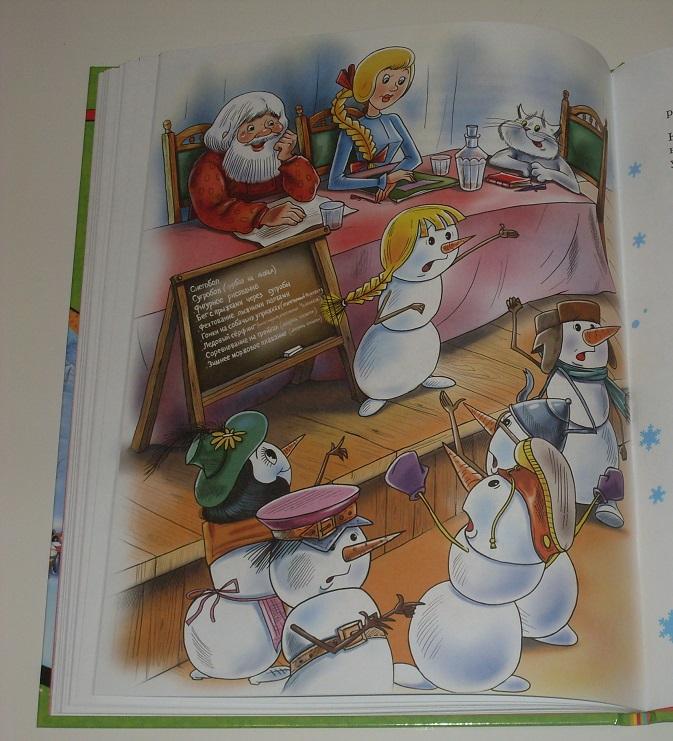 иллюстрации к книге усачева школа снеговиков вторая