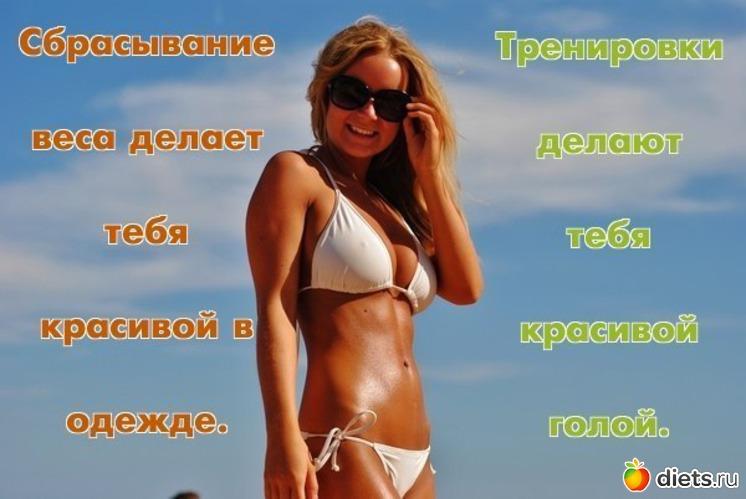Мотивация Похудеть На Лето.