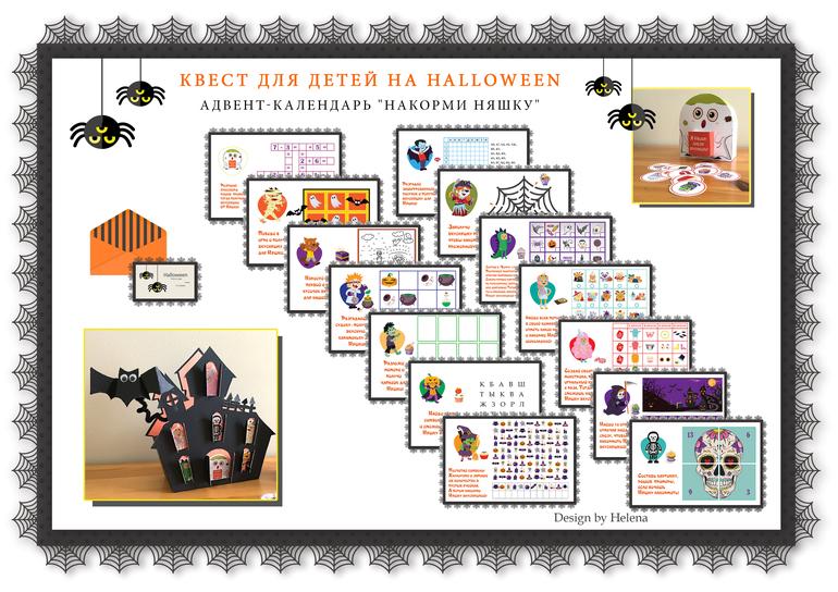 Адвент календарь для детей на Хэллоуин