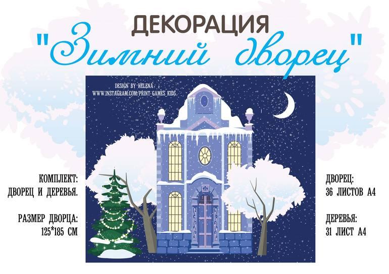 декорация зимний снежный дворец