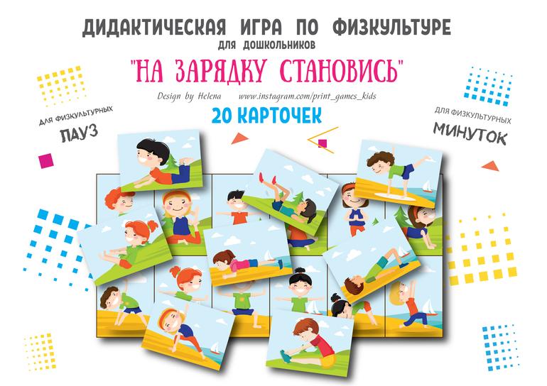 дидактическая игра по физкультуре для дошкольников зарядка