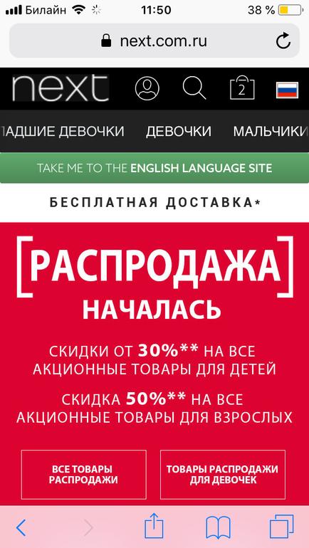 98eb4f913 Next распродажа - запись пользователя Елена (alenockakurinnaya) в ...