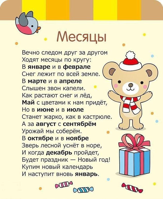 Лучшие Детские Стихи Стихи для Детей Стишки Детям 13