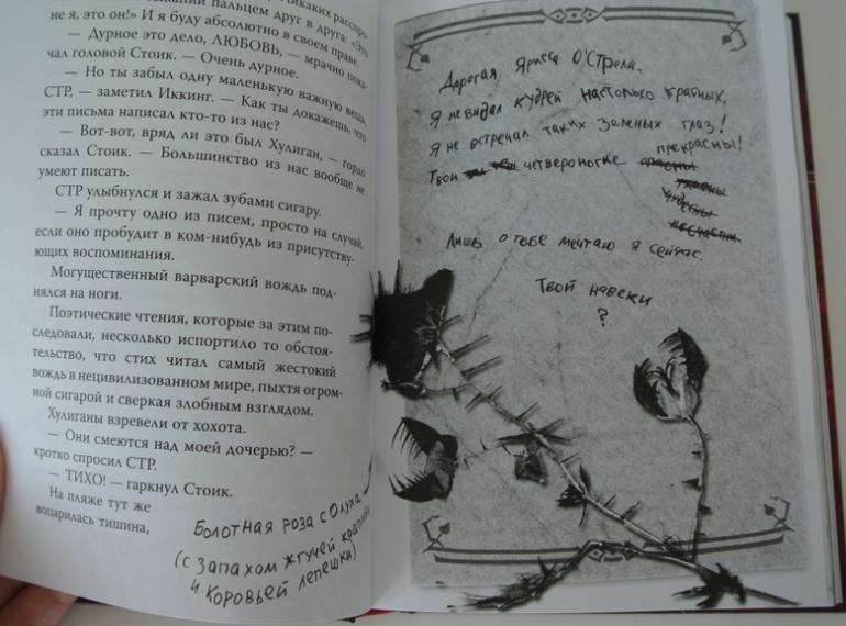 Фетиш рассказ приключения на даче фото 343-527