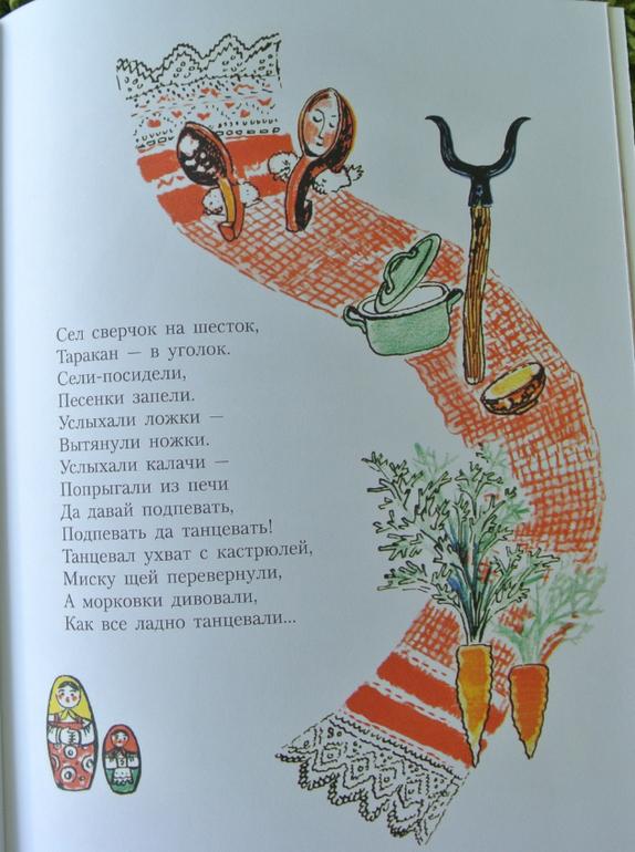 О насекомых для самых маленьких. Часть 3: https://www.babyblog.ru/community/post/kids_books/3197833