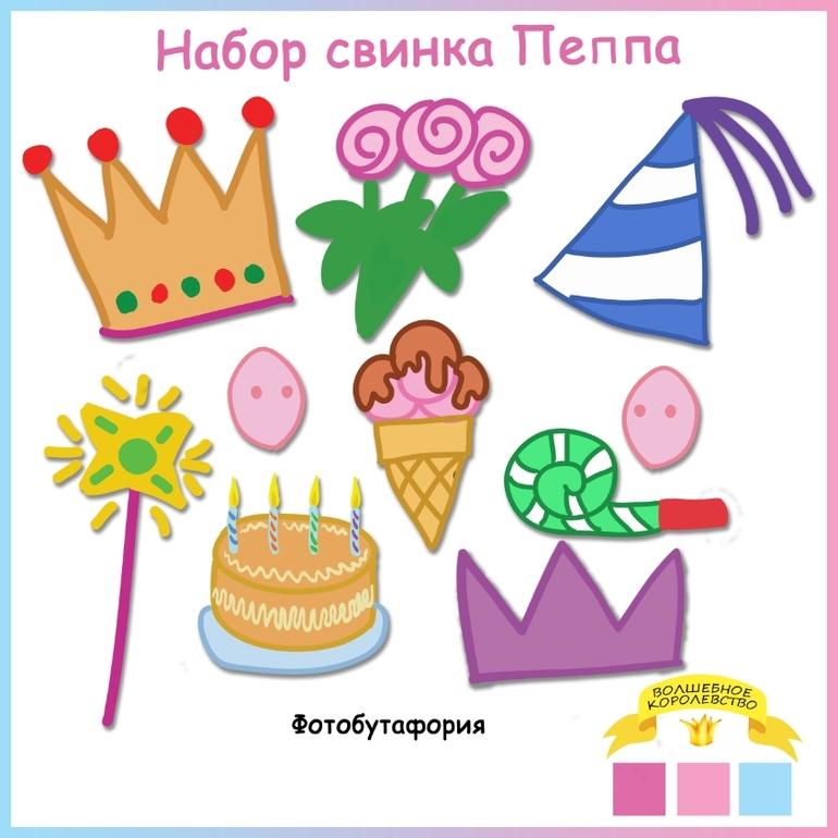 свинка пеппа день рождения пеппы игрушка