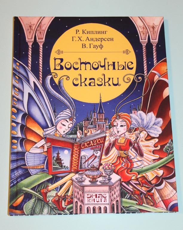 Восточные сказки книги скачать