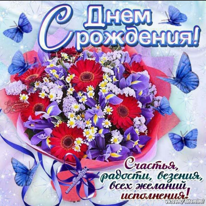 С днем рождения женщины красивые открытки